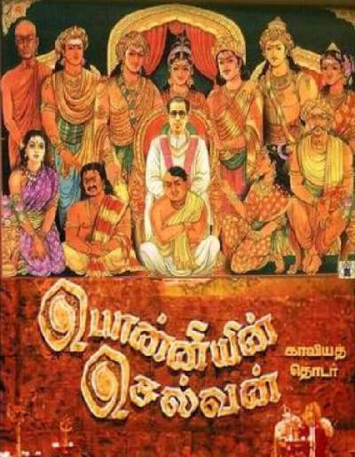 Ponniyin Selvan Android application