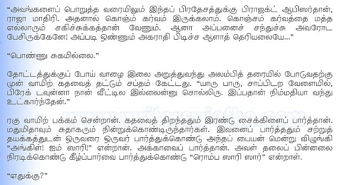 Tamil Page Scan